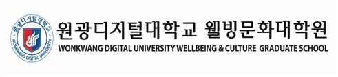 원광디지털대학교 웰빙문화대학원
