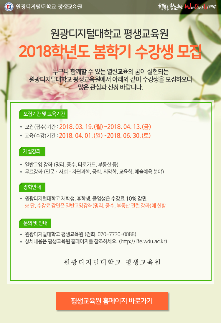 원광디지털대학교 평생교육원 2018학년도 봄학기 수강생 모집 안내