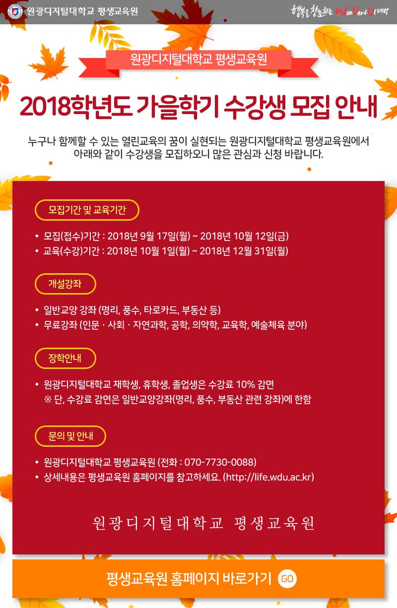 원광디지털대학교 평생교육원 2018학년도 가을학기 수강생 모집 안내