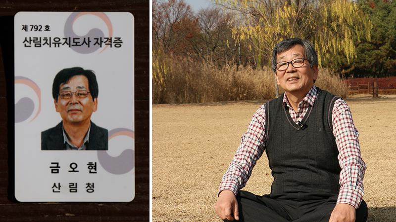 산림치유지도사 자격증과 금오현 동문