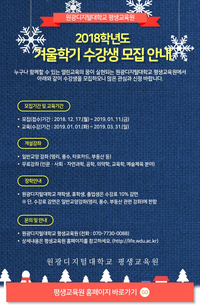 원광디지털대학교 평생교육원 2018학년도 겨울학기 수강생 모집 안내
