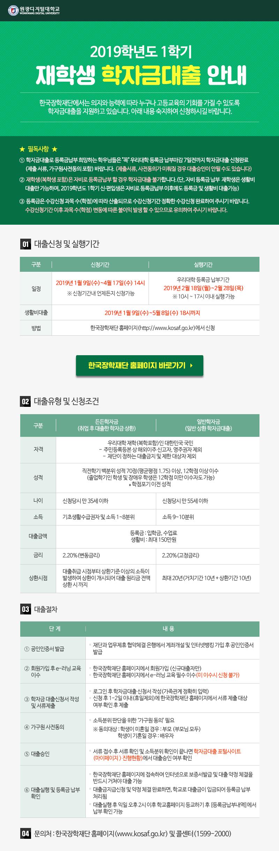 19-1학기 재학생 학자금대출 안내