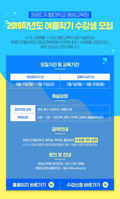 원광디지털대학교 평생교육원 2019학년도 여름학기 수강생 모집 안내